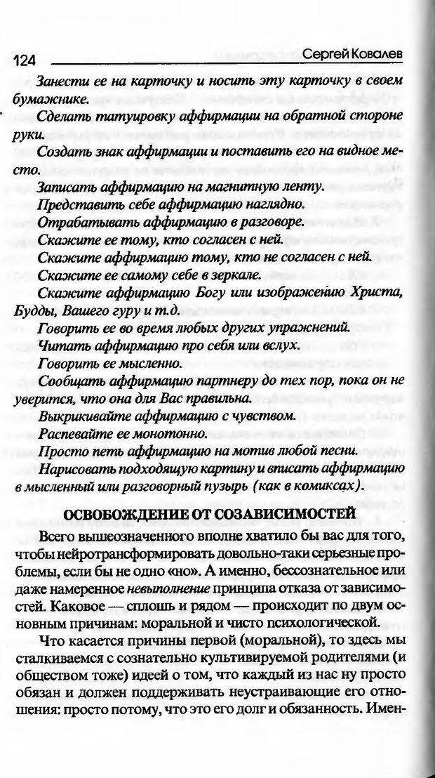 DJVU. Основы нейротрансформинга, или Психотехнологии управления реальностью. Ковалёв С. В. Страница 124. Читать онлайн