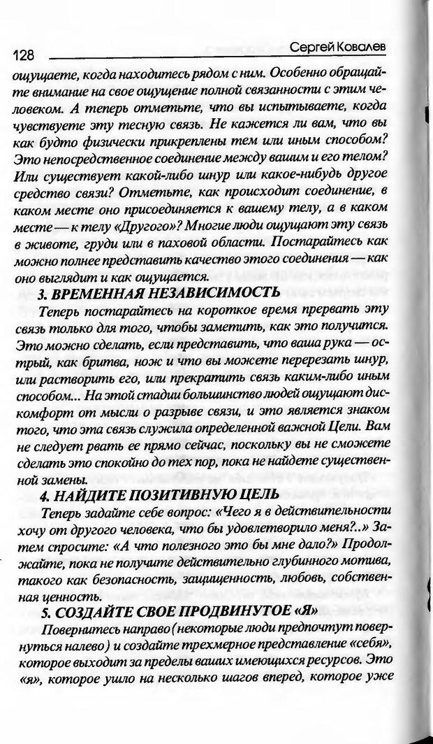 DJVU. Основы нейротрансформинга, или Психотехнологии управления реальностью. Ковалёв С. В. Страница 128. Читать онлайн