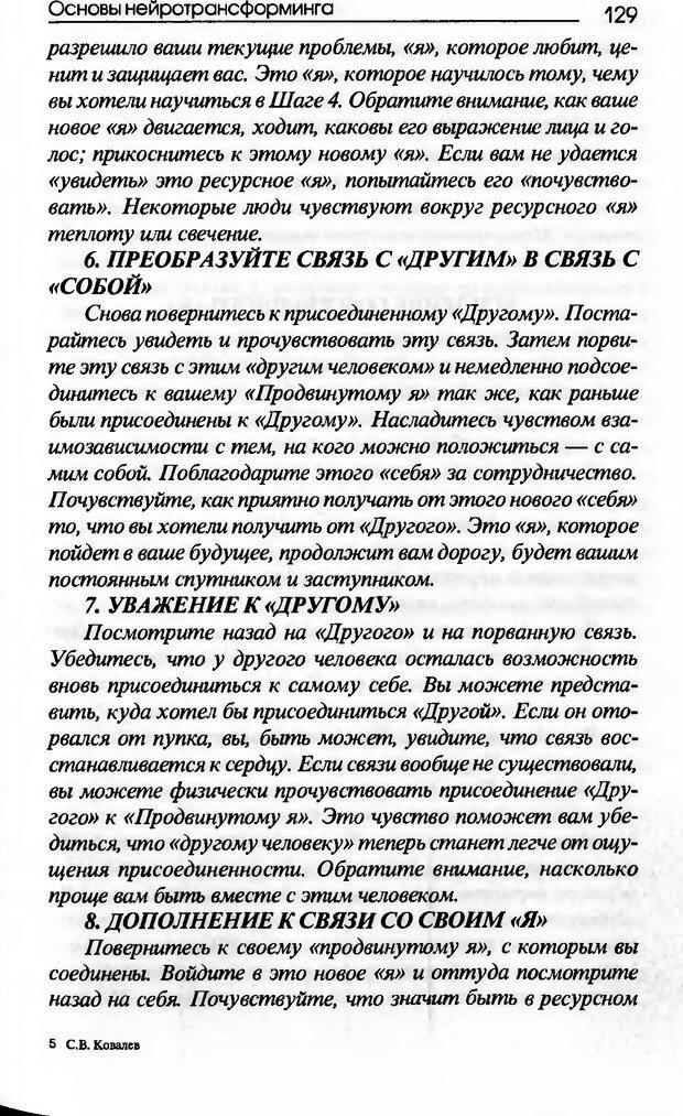 DJVU. Основы нейротрансформинга, или Психотехнологии управления реальностью. Ковалёв С. В. Страница 129. Читать онлайн