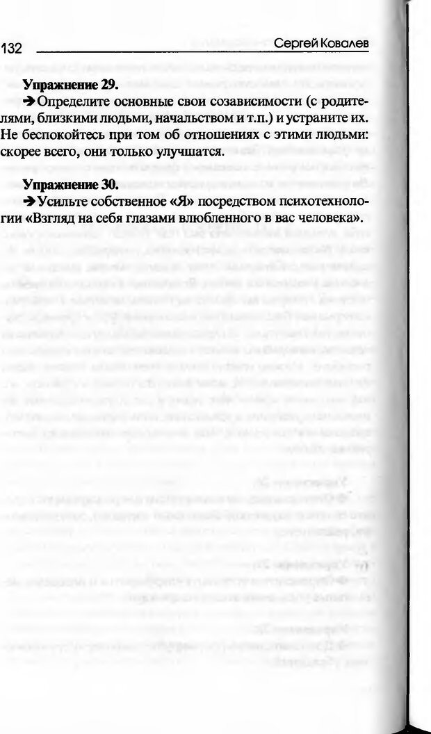 DJVU. Основы нейротрансформинга, или Психотехнологии управления реальностью. Ковалёв С. В. Страница 132. Читать онлайн