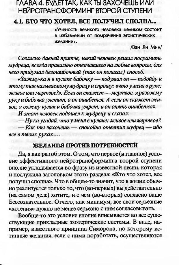 DJVU. Основы нейротрансформинга, или Психотехнологии управления реальностью. Ковалёв С. В. Страница 133. Читать онлайн