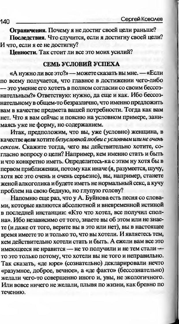 DJVU. Основы нейротрансформинга, или Психотехнологии управления реальностью. Ковалёв С. В. Страница 140. Читать онлайн