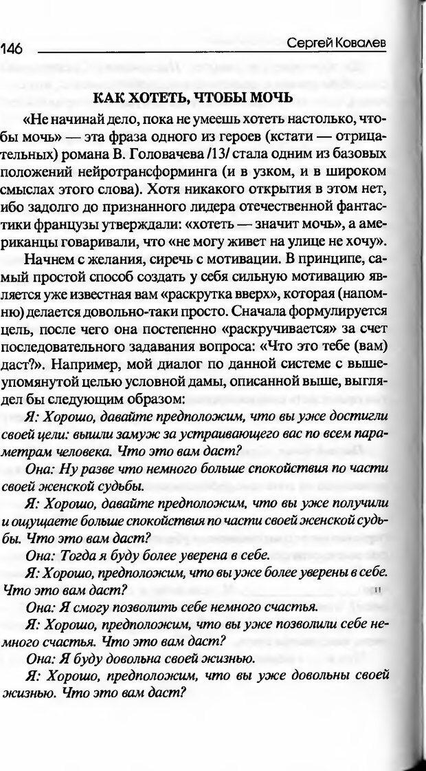 DJVU. Основы нейротрансформинга, или Психотехнологии управления реальностью. Ковалёв С. В. Страница 146. Читать онлайн