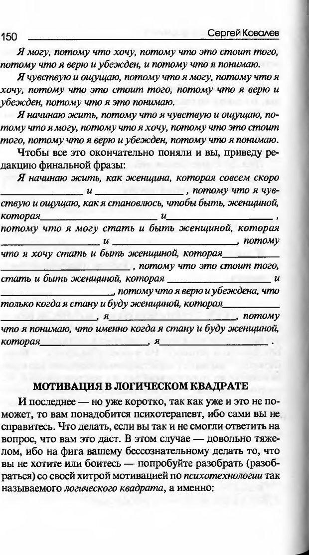 DJVU. Основы нейротрансформинга, или Психотехнологии управления реальностью. Ковалёв С. В. Страница 150. Читать онлайн