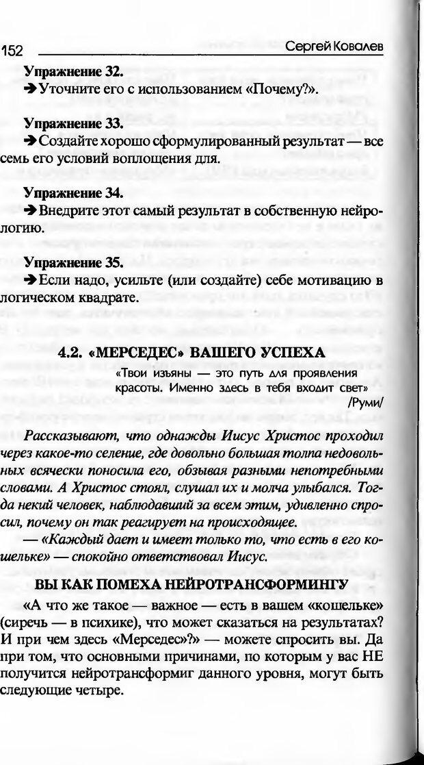 DJVU. Основы нейротрансформинга, или Психотехнологии управления реальностью. Ковалёв С. В. Страница 152. Читать онлайн