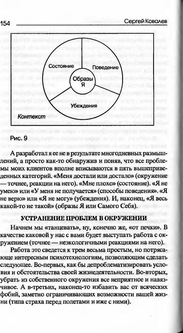 DJVU. Основы нейротрансформинга, или Психотехнологии управления реальностью. Ковалёв С. В. Страница 154. Читать онлайн