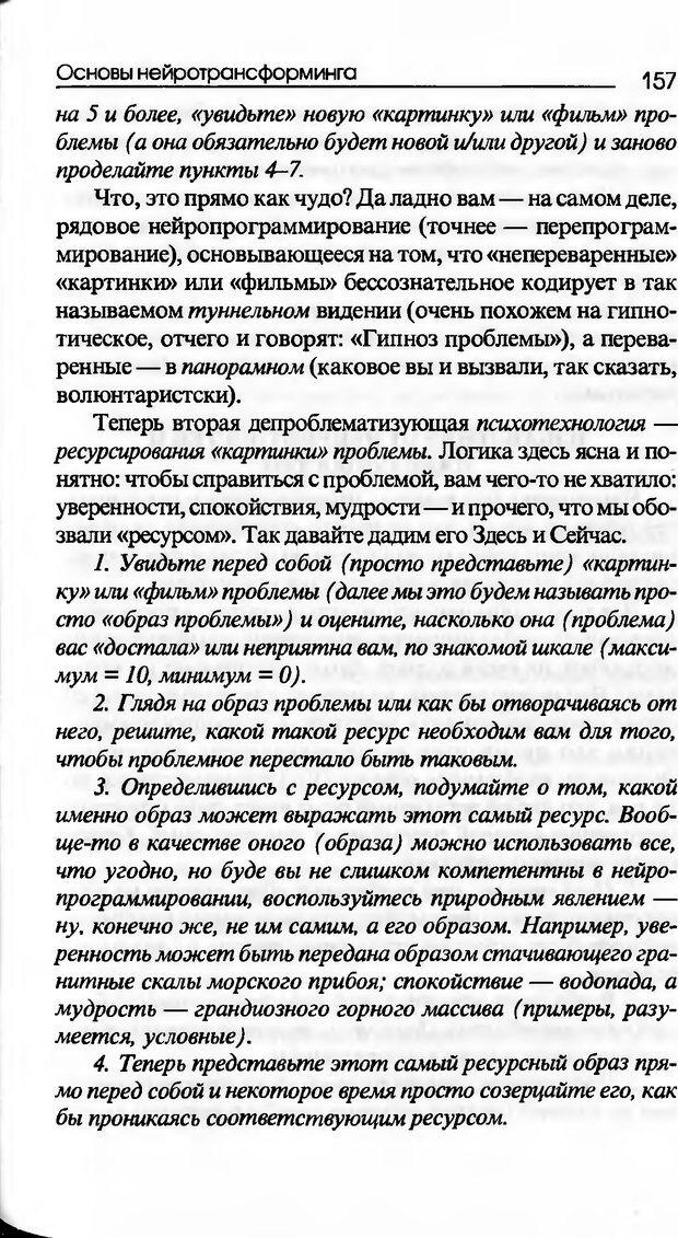 DJVU. Основы нейротрансформинга, или Психотехнологии управления реальностью. Ковалёв С. В. Страница 157. Читать онлайн
