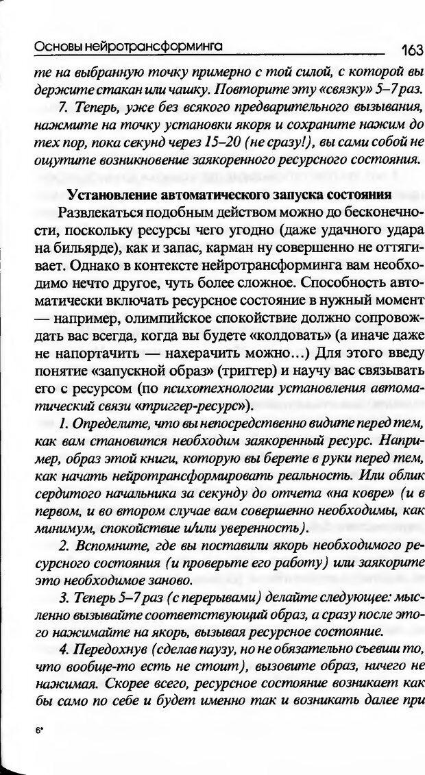 DJVU. Основы нейротрансформинга, или Психотехнологии управления реальностью. Ковалёв С. В. Страница 163. Читать онлайн