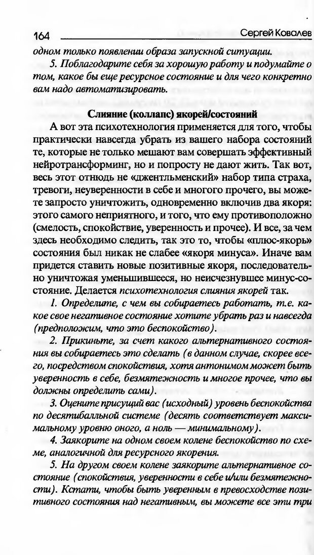 DJVU. Основы нейротрансформинга, или Психотехнологии управления реальностью. Ковалёв С. В. Страница 164. Читать онлайн