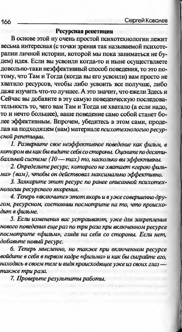 DJVU. Основы нейротрансформинга, или Психотехнологии управления реальностью. Ковалёв С. В. Страница 166. Читать онлайн