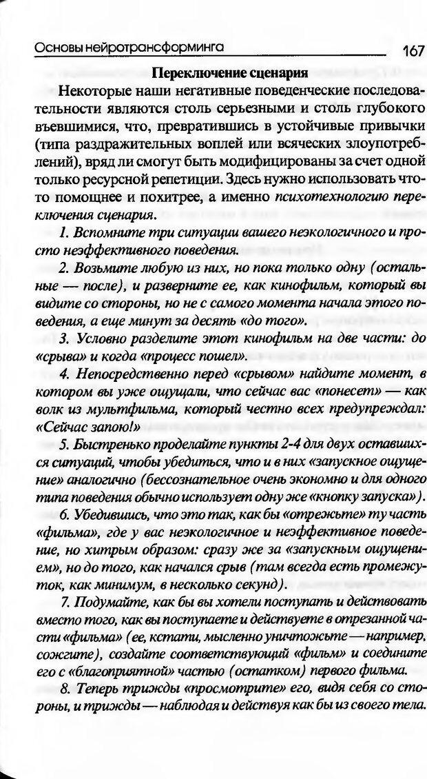 DJVU. Основы нейротрансформинга, или Психотехнологии управления реальностью. Ковалёв С. В. Страница 167. Читать онлайн