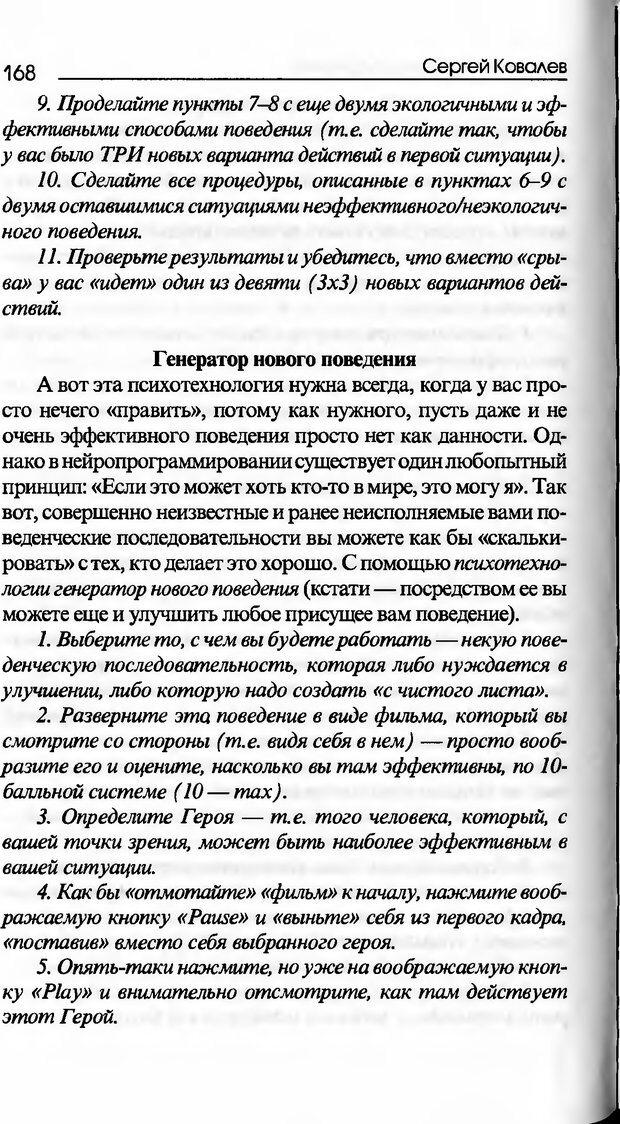 DJVU. Основы нейротрансформинга, или Психотехнологии управления реальностью. Ковалёв С. В. Страница 168. Читать онлайн
