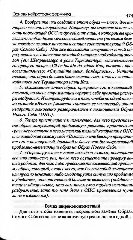 DJVU. Основы нейротрансформинга, или Психотехнологии управления реальностью. Ковалёв С. В. Страница 171. Читать онлайн