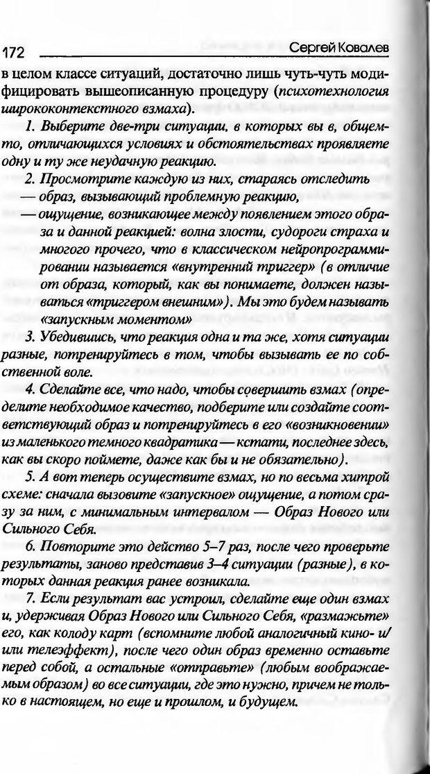 DJVU. Основы нейротрансформинга, или Психотехнологии управления реальностью. Ковалёв С. В. Страница 172. Читать онлайн