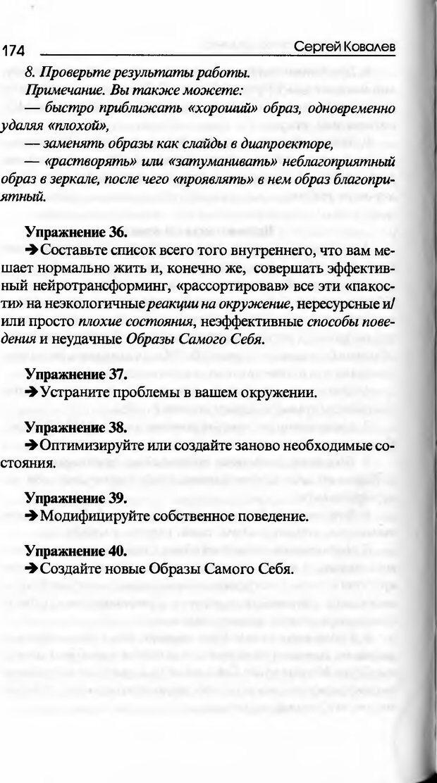 DJVU. Основы нейротрансформинга, или Психотехнологии управления реальностью. Ковалёв С. В. Страница 174. Читать онлайн