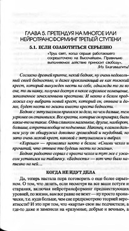 DJVU. Основы нейротрансформинга, или Психотехнологии управления реальностью. Ковалёв С. В. Страница 175. Читать онлайн