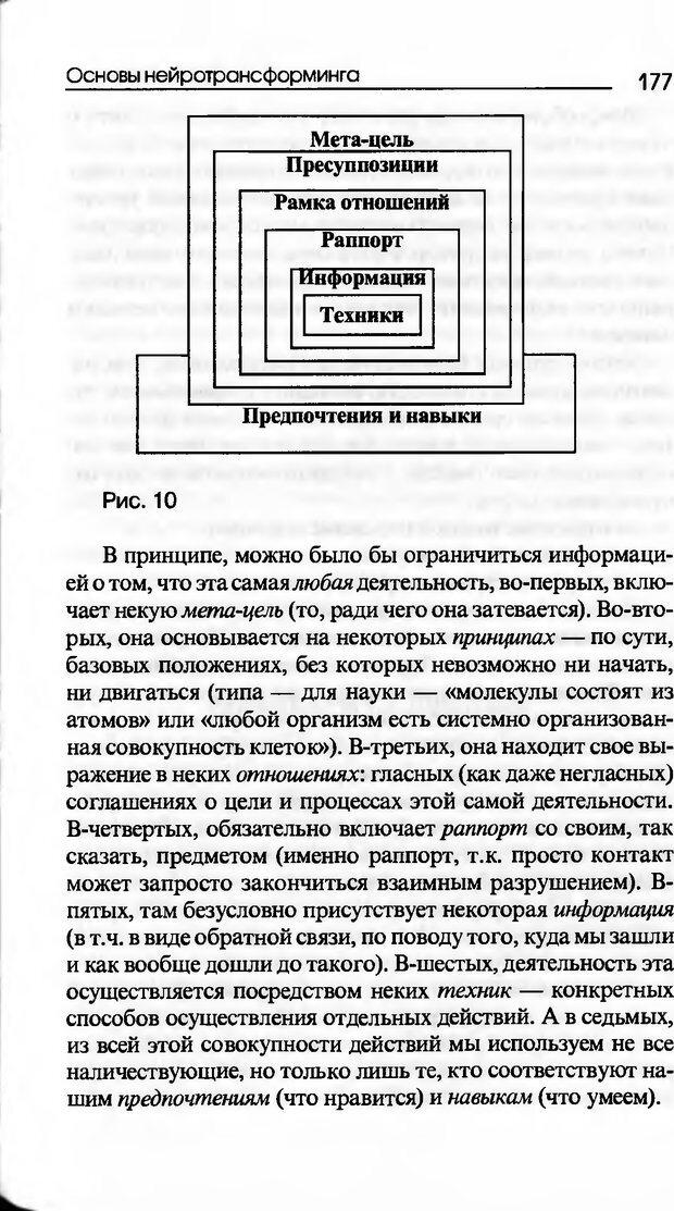 DJVU. Основы нейротрансформинга, или Психотехнологии управления реальностью. Ковалёв С. В. Страница 177. Читать онлайн