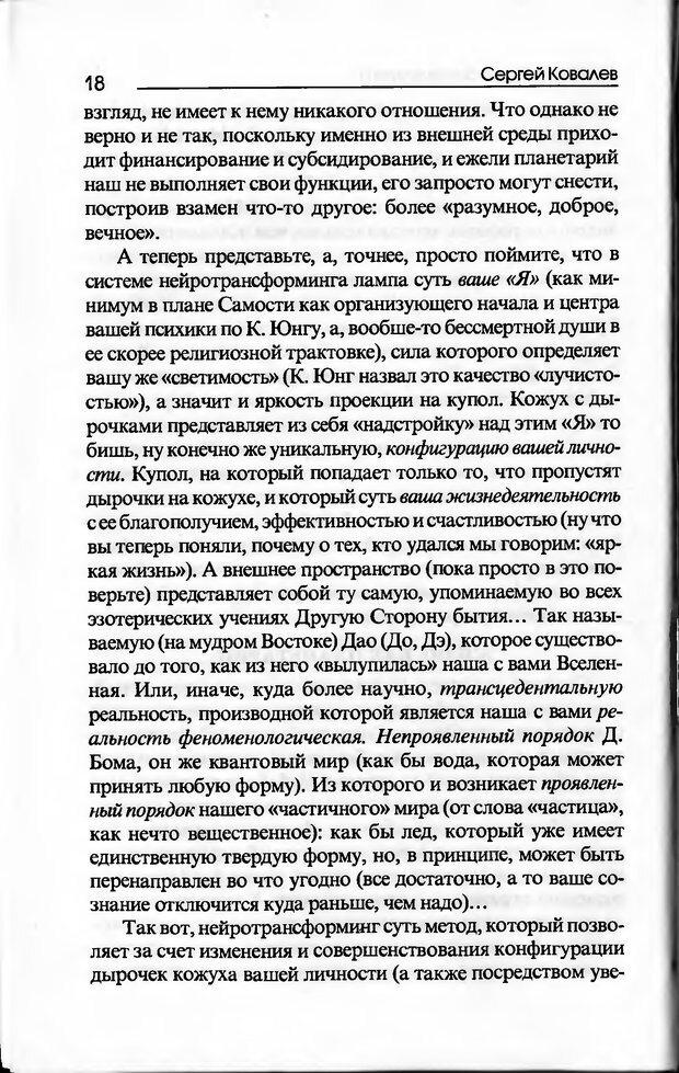 DJVU. Основы нейротрансформинга, или Психотехнологии управления реальностью. Ковалёв С. В. Страница 18. Читать онлайн