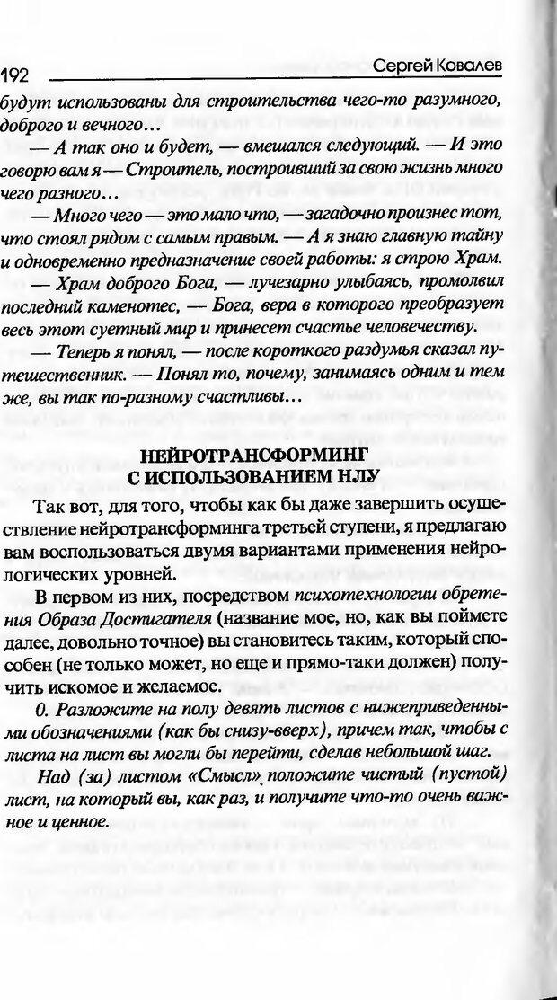 DJVU. Основы нейротрансформинга, или Психотехнологии управления реальностью. Ковалёв С. В. Страница 192. Читать онлайн
