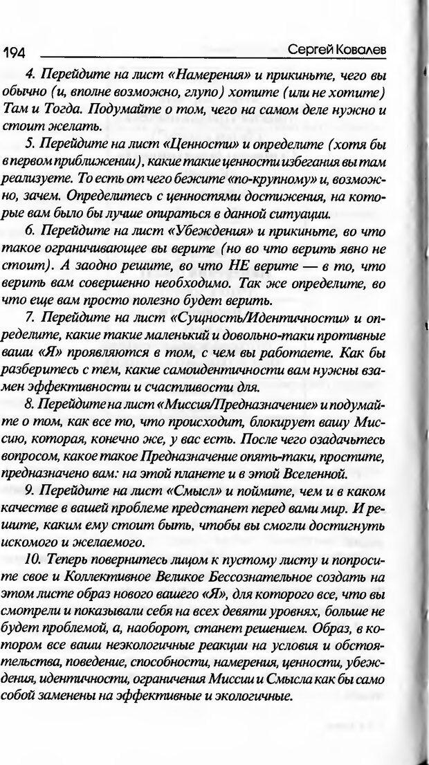 DJVU. Основы нейротрансформинга, или Психотехнологии управления реальностью. Ковалёв С. В. Страница 194. Читать онлайн