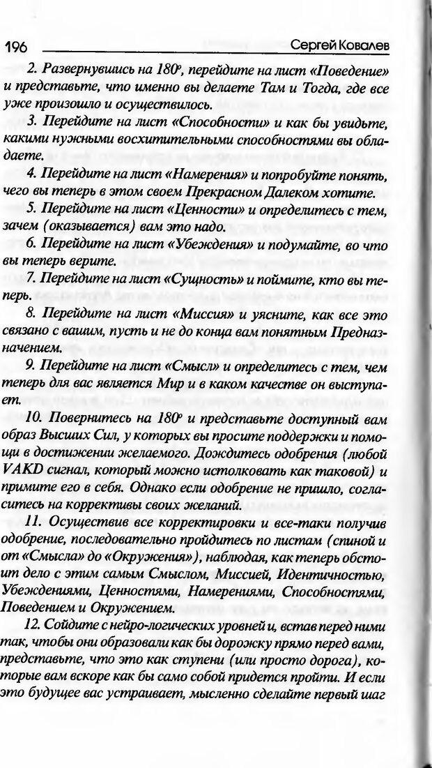 DJVU. Основы нейротрансформинга, или Психотехнологии управления реальностью. Ковалёв С. В. Страница 196. Читать онлайн