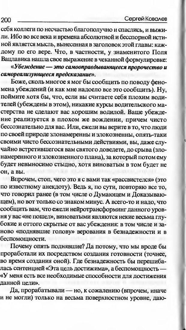 DJVU. Основы нейротрансформинга, или Психотехнологии управления реальностью. Ковалёв С. В. Страница 200. Читать онлайн