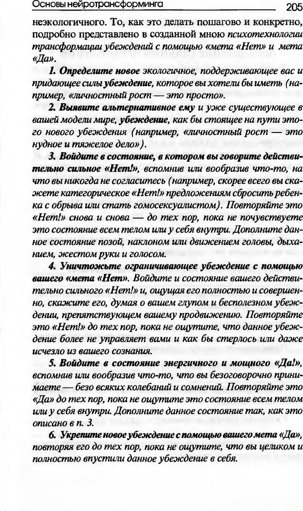 DJVU. Основы нейротрансформинга, или Психотехнологии управления реальностью. Ковалёв С. В. Страница 205. Читать онлайн