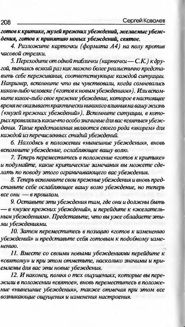 DJVU. Основы нейротрансформинга, или Психотехнологии управления реальностью. Ковалёв С. В. Страница 208. Читать онлайн