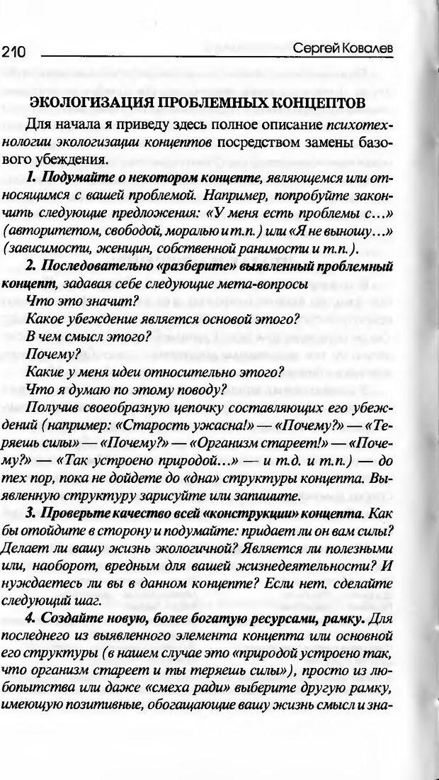 DJVU. Основы нейротрансформинга, или Психотехнологии управления реальностью. Ковалёв С. В. Страница 210. Читать онлайн
