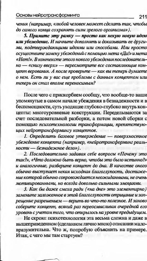 DJVU. Основы нейротрансформинга, или Психотехнологии управления реальностью. Ковалёв С. В. Страница 211. Читать онлайн