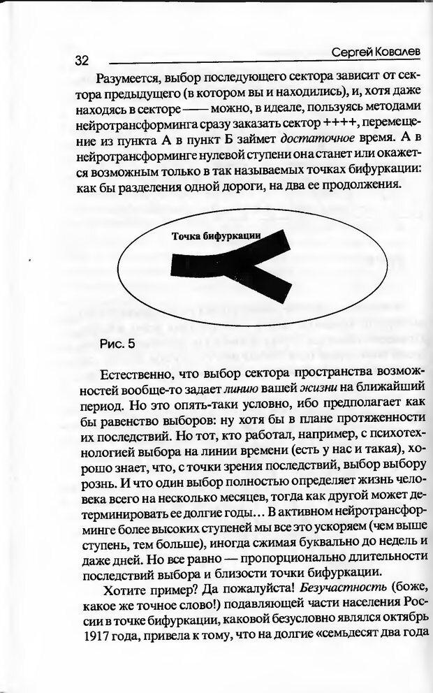 DJVU. Основы нейротрансформинга, или Психотехнологии управления реальностью. Ковалёв С. В. Страница 32. Читать онлайн