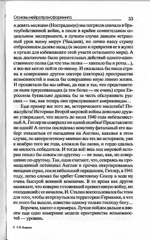DJVU. Основы нейротрансформинга, или Психотехнологии управления реальностью. Ковалёв С. В. Страница 33. Читать онлайн