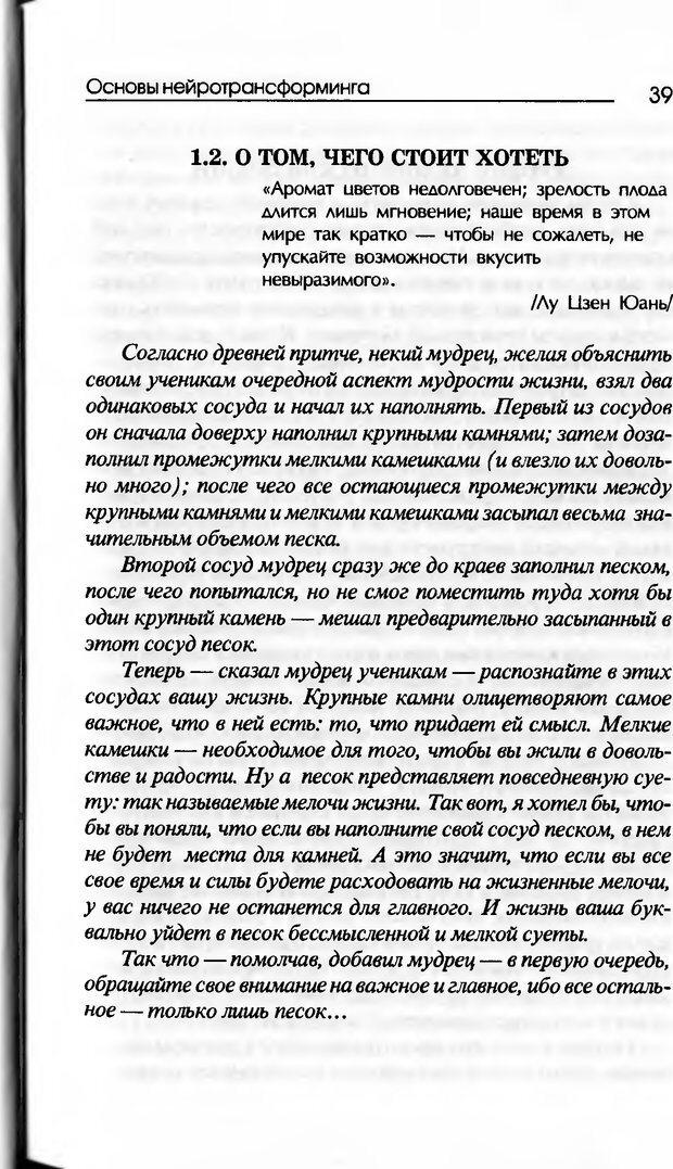DJVU. Основы нейротрансформинга, или Психотехнологии управления реальностью. Ковалёв С. В. Страница 39. Читать онлайн