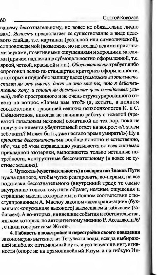 DJVU. Основы нейротрансформинга, или Психотехнологии управления реальностью. Ковалёв С. В. Страница 60. Читать онлайн