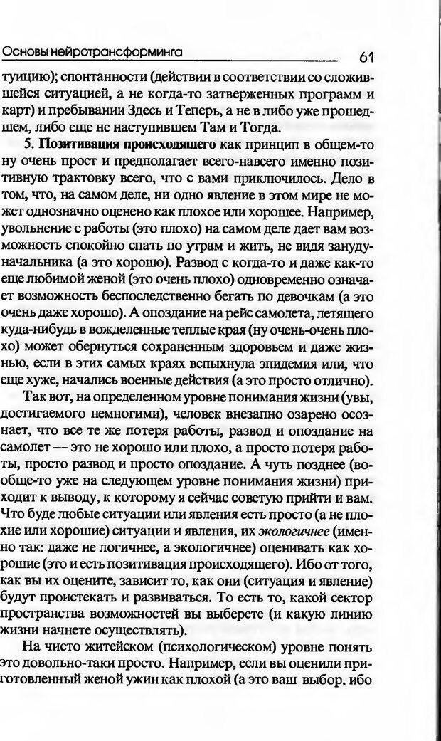 DJVU. Основы нейротрансформинга, или Психотехнологии управления реальностью. Ковалёв С. В. Страница 61. Читать онлайн