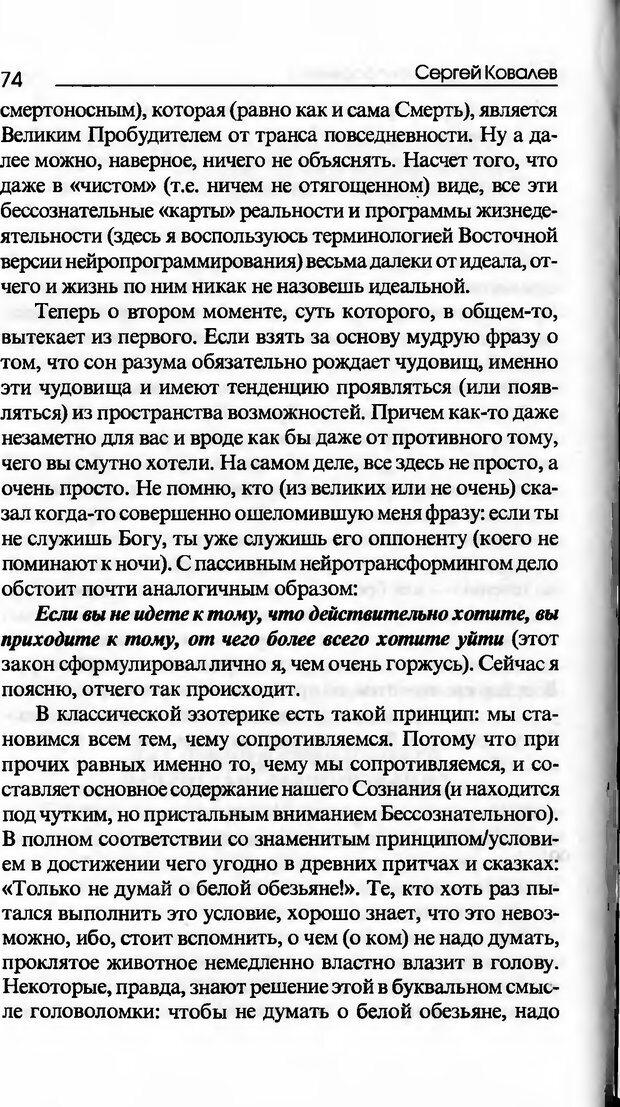 DJVU. Основы нейротрансформинга, или Психотехнологии управления реальностью. Ковалёв С. В. Страница 74. Читать онлайн