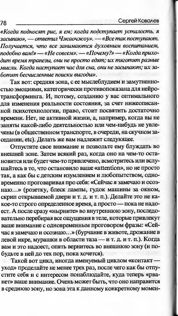 DJVU. Основы нейротрансформинга, или Психотехнологии управления реальностью. Ковалёв С. В. Страница 78. Читать онлайн