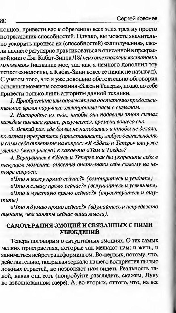 DJVU. Основы нейротрансформинга, или Психотехнологии управления реальностью. Ковалёв С. В. Страница 80. Читать онлайн