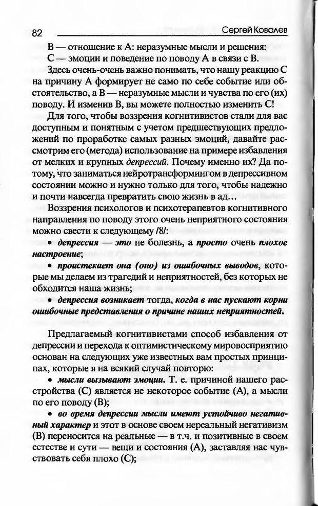 DJVU. Основы нейротрансформинга, или Психотехнологии управления реальностью. Ковалёв С. В. Страница 82. Читать онлайн