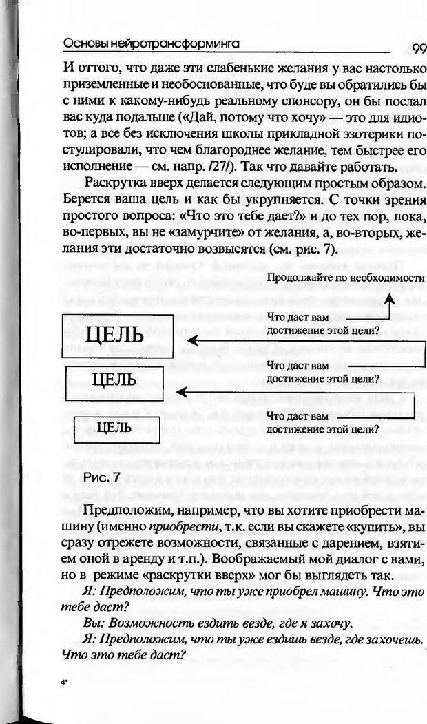 DJVU. Основы нейротрансформинга, или Психотехнологии управления реальностью. Ковалёв С. В. Страница 99. Читать онлайн
