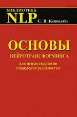 Основы нейротрансформинга, или Психотехнологии управления реальностью, Ковалёв Сергей