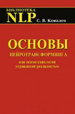 """Обложка книги """"Основы нейротрансформинга, или Психотехнологии управления реальностью"""""""