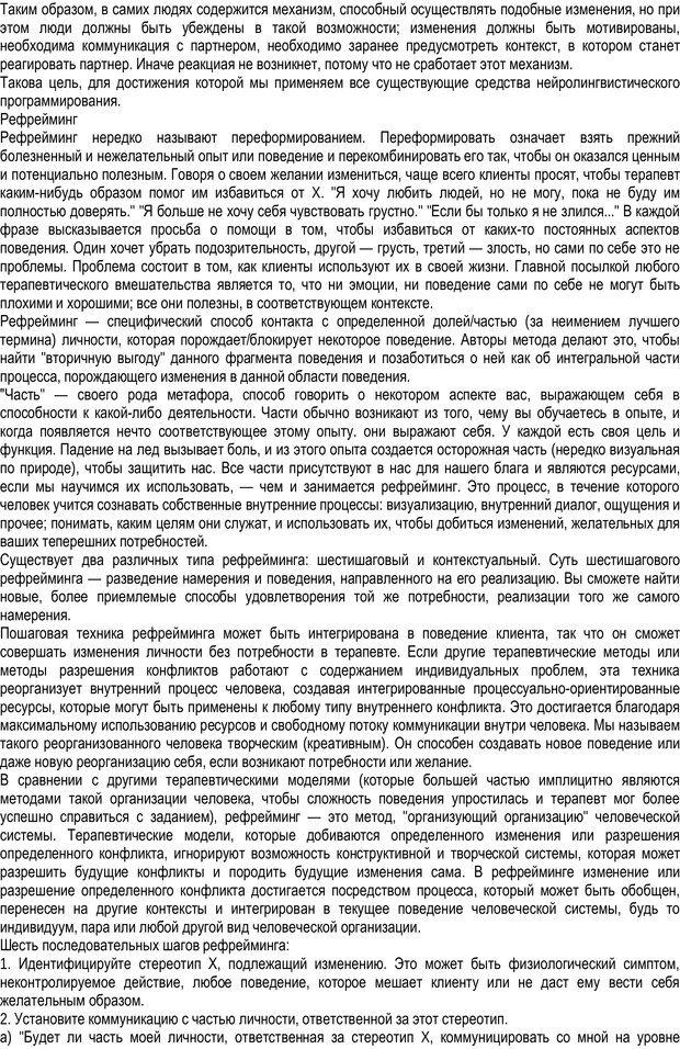 PDF. Трансформация личности: нейролингвистическое программирование. Ксендзюк О. Страница 103. Читать онлайн