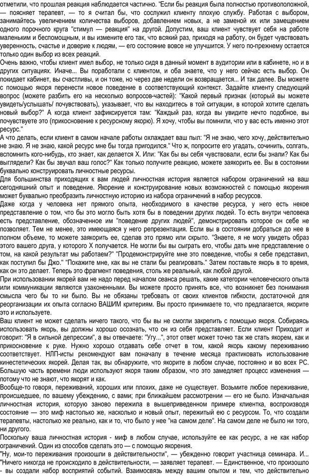 PDF. Трансформация личности: нейролингвистическое программирование. Ксендзюк О. Страница 65. Читать онлайн