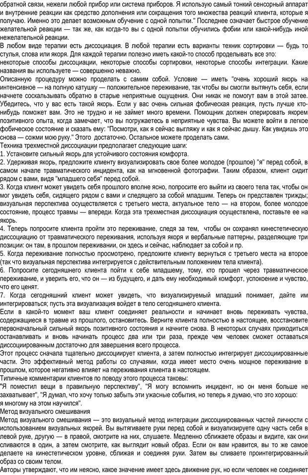 PDF. Трансформация личности: нейролингвистическое программирование. Ксендзюк О. Страница 71. Читать онлайн