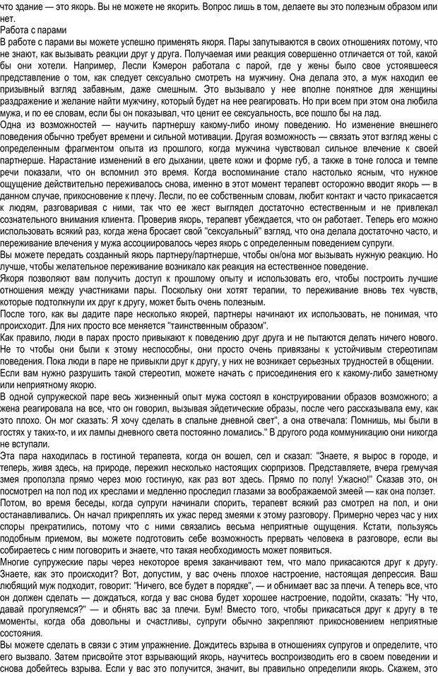 PDF. Трансформация личности: нейролингвистическое программирование. Ксендзюк О. Страница 73. Читать онлайн