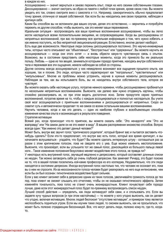 PDF. Трансформация личности: нейролингвистическое программирование. Ксендзюк О. Страница 80. Читать онлайн