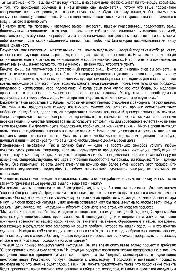 PDF. Трансформация личности: нейролингвистическое программирование. Ксендзюк О. Страница 99. Читать онлайн