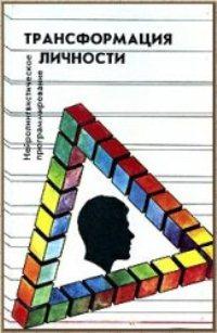"""Обложка книги """"Трансформация личности: нейролингвистическое программирование"""""""