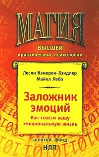 """Обложка книги """"Заложник эмоций"""""""